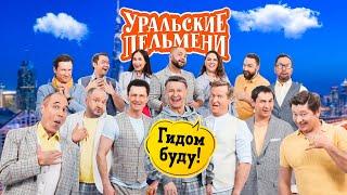 Гидом буду! | Уральские пельмени 2021