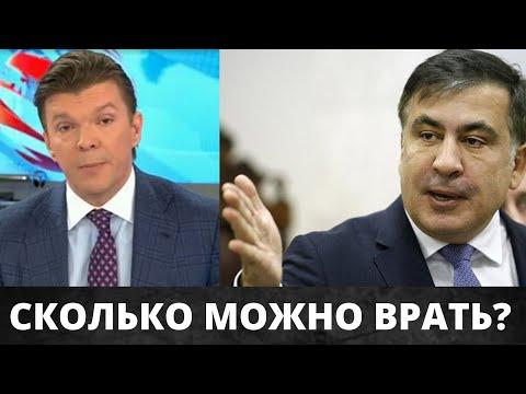 Зачем Клеймёнов опять врёт про Саакашвили?