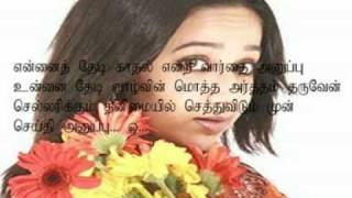 Ennai Thedi Kadhal Entra with lyrics - Kadhalikka Neramillai.3gp