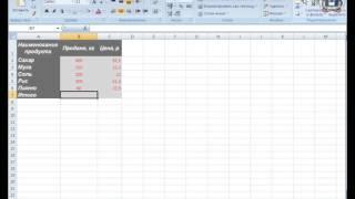 Лабораторная работа. Microsoft Office Excel 2007. Часть 1