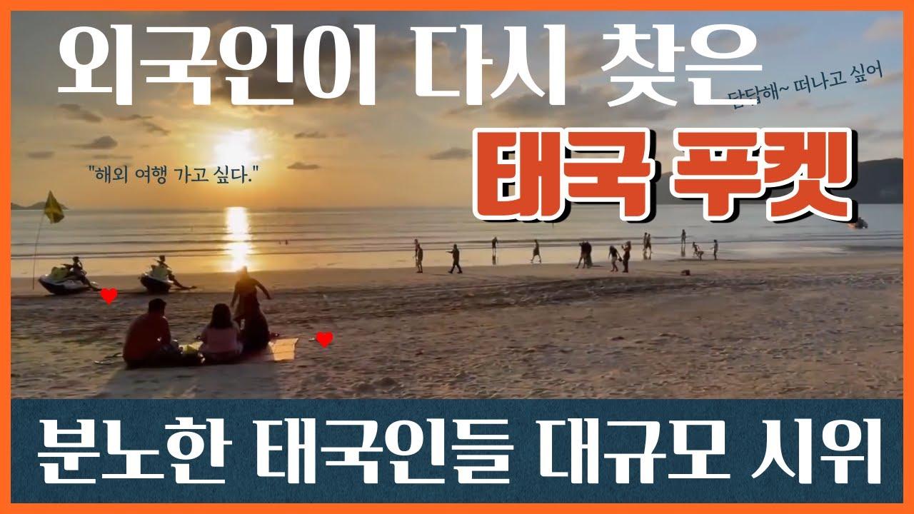 🇹🇭 외국인이 다시 찾은 태국 푸켓 / 올 겨울에는 태국 여행이 가능할까?