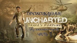 Фото Прохождение Uncharted Drake`s Fortune без комментариев - Часть 1