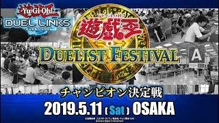 遊戯王 デュエルリンクス デュエリストフェスティバル OSAKA 2019 チャ...