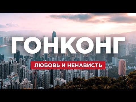Смотреть Гонконг. Вся правда о настоящей жизни в городе онлайн