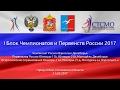 2017.02.04 Первый блок Чемпионатов и Первенств России | Камера