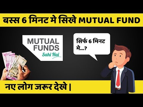 What is mutual fund and how it works? (IN HINDI)