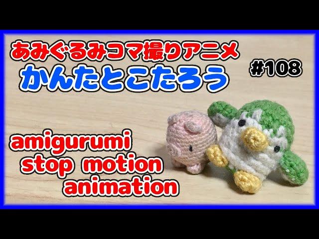 あみぐるみコマ撮りアニメ #108 amigurumi stop motion animation 「頭の上で前回り」