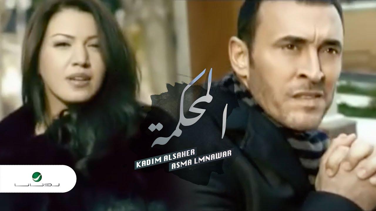 Download Kadim AlSaher & Asma Lmnawar - Al Mahkamah - Clip    كاظم الساهر و اسماء المنور- المحكمة - كليب