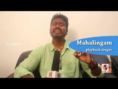 பின்னணி பாடகர் மகாலிங்கம் பிரத்தியேக நேர்காணல் | S WEB TV