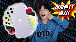 [ENG SUB] 아이폰11 출시!! 싸졌다고..?! [디자인/가격/색상/출시일 등 총정리!] (iPhone 11 Released!)