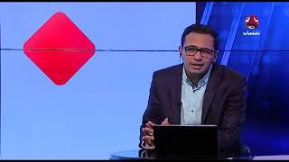 صنعاء تحت جحيم الانقلابيين و غياب الدولة | رأيك مهم | اسامة الصالحي
