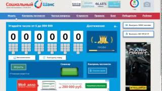 Бесплатная лотерея  'Социальный шанс'  Заработок в интернете без вложений  Вывод средств