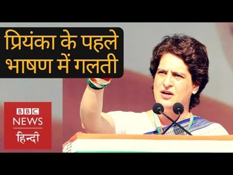Priyanka Gandhi's first election campaign speech as a Congress leader in Gujarat (BBC Hindi)