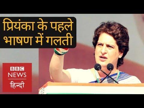 Priyanka Gandhi's first election campaign speech as a Congress leader in Gujarat (BBC Hindi)