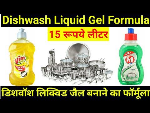 how-to-make-dishwashing-liquid-|-dishwash-liquid-gel-formula