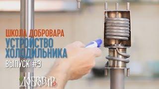 устройство холодильника (дистилляторы и дефлегматоры) - Школа Добровара #3