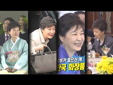 뉴스타파 - 박근혜 대통령은 '최순실의 판촉사원' 이었다