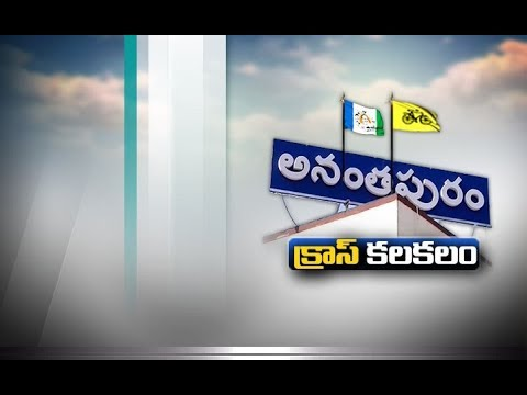 Cross Voting Going to Trouble Contestants | in Anantapur District