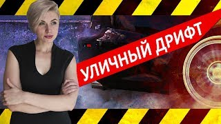 УЛИЧНЫЙ ДРИФТ. ОТДЕЛ ПРОИСШЕСТВИЙ 16+