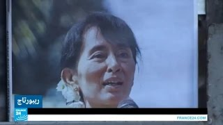 ...بورما: تحديات الحرب وحقوق الأقليات تواجه الرئيسة الح