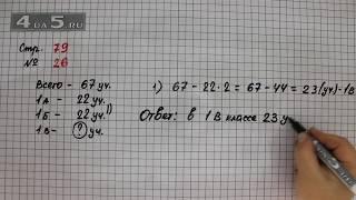 Страница 79 Задание 26 – Математика 3 класс Моро – Учебник Часть 1