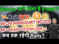  Crypto News  Delhi Highcourt Notice   India Security System Launching   NFT Boom   BTC 100K Soon?