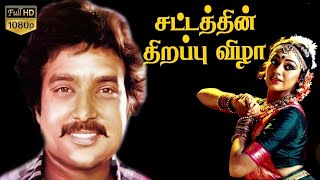 Sattathin Thirappu Vizha (1989) Tamil Movie