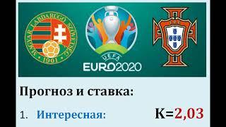 Венгрия Португалия прогноз 15 июня ЕВРО 2020