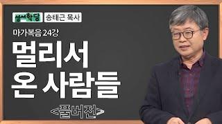 송태근 목사 마가복음 24강 멀리서 온 사람들 / 성경…