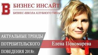 БИЗНЕС ИНСАЙТ: Елена Пономарева. Актуальные тренды потребительского поведения-2018