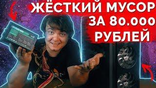 Худшая сборка ПК за 80.000 рублей / Такого вы точно не видели !