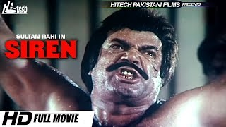 SIREN - SULTAN RAHI & JAVED SHEIKH - OFFICIAL PAKISTANI MOVIE