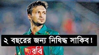 Breaking: ক্রিকেট থেকে ২ বছরের জন্য নিষিদ্ধ সাকিব | Shakib Al Hasan