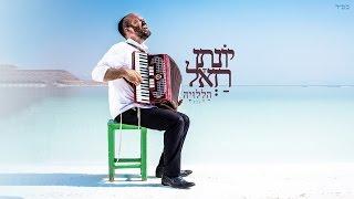 יונתן רזאל - הללויה | Yonatan Razel - Hallelujah