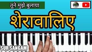Tune Mujhe Bulaya Sherwaliye | Bhajan Lesson II Sur Sangam II Mata ke Bhajan