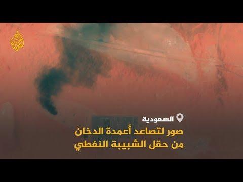 ???? ???? صور أقمار صناعية تظهر تصاعد أعمدة الدخان من حقل الشيبة النفطي السعودي بعد تعرضه لقصف الحوثيين  - نشر قبل 3 ساعة