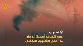 صور أقمار صناعية تظهر تصاعد أعمدة الدخان من حقل الشيبة النفطي السعودي بعد تعرضه لقصف الحوثيين