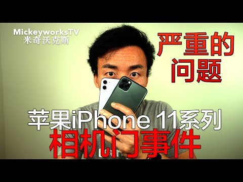 独家公开:苹果iPhone 11系列严重相机门事件| 一个致命的设计缺陷【MickeyworksTV】