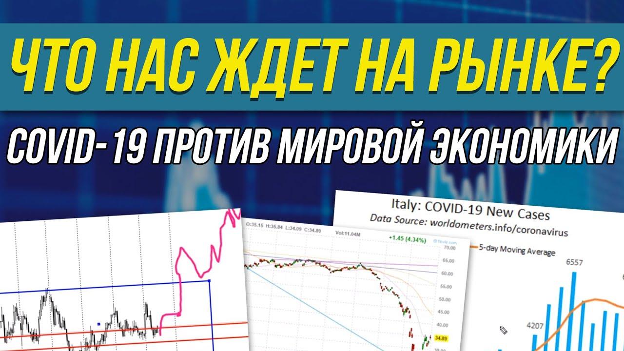 Что ждет рынок в ближайшее время? #COVID-19, энергетика, кризис | Трейдер Ян Сикорский | #stayhome
