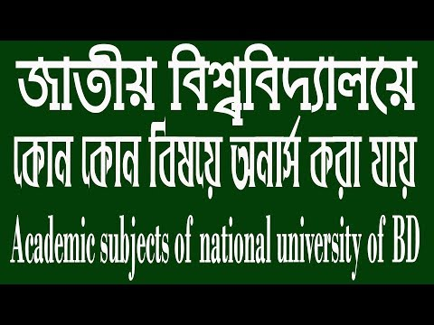 National University Department List || Academic Subjects Of National University Of Bangladesh