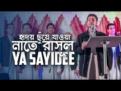 Ya sayedi nate rasul by iqbal hossain & revival uk