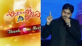 Pawan kalyan full speech at atharintiki daredi thank you meet | vanitha tv