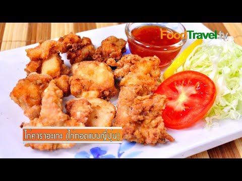 ไก่คาราอะเกะ (ไก่ทอดแบบญี่ปุ่น) | FoodTravel