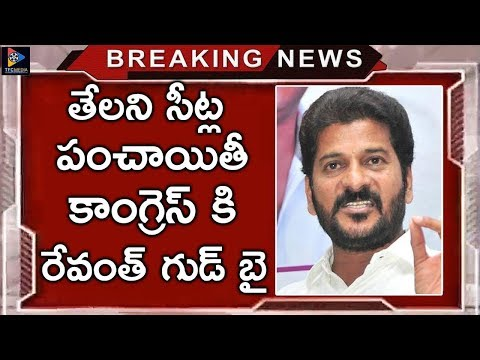 Revanth Reddy Angry on Congress Party over Seat Allotment his Supports | Uttam Kumar Reddy |TFC NEWS