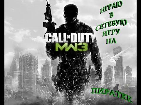 ИГРАЮ В ПЕРВЫЙ МОЙ ШУТЕР Call Of Duty Modern Warfare 3  НА ПИРАТКЕ В МУЛЬТИПЛЕЕР