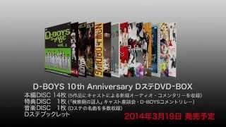 D-BOYS 10th Anniversaryプロジェクト 今年結成10周年を迎えるD-BOYS...