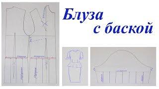 видео Блузки с баской
