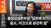 [김현정의 뉴스쇼] WTO 후쿠시마 수산물 분쟁, 대역전승 -유명희 통상교섭본부장