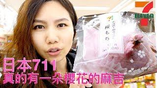 日本7-11最新當紅新品必買分享!和我們一起逛日本7-11吧!|GRACEu0026MIDAS的日本生活日記VLOG5