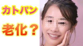 カトパン CMですっぴん公開www「かわいくない」www【 芸能情報 】 餅田コシヒカリ 検索動画 26
